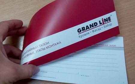 Garantiya_grandline