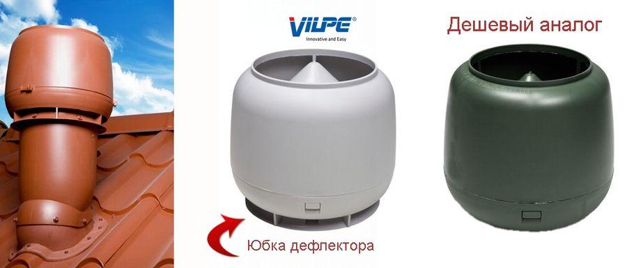 ubka_deflektor