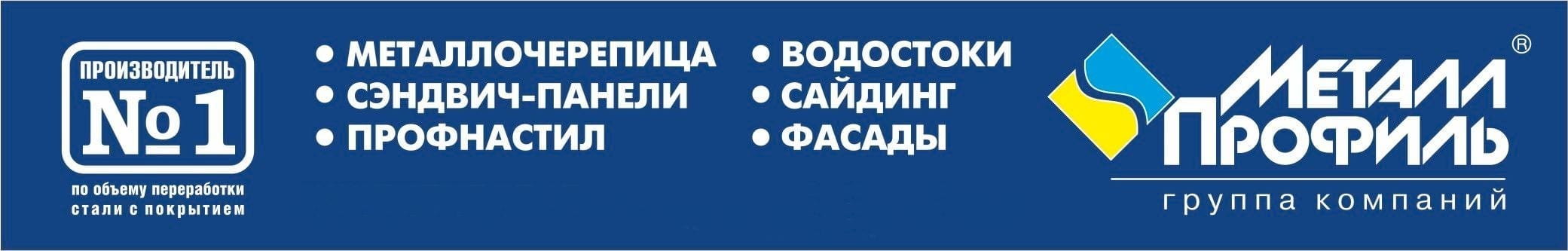 metall-profil-logo