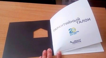 garantiya_metallprofil