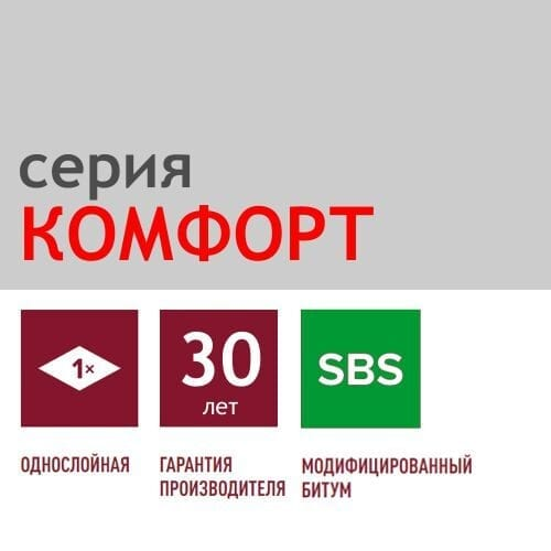 Серия КОМФОРТ