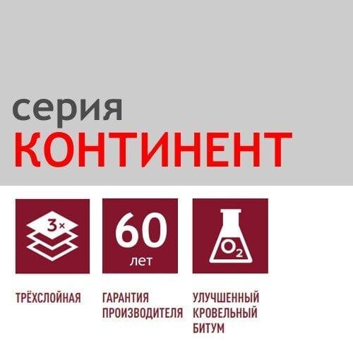 Серия КОНТИНЕНТ