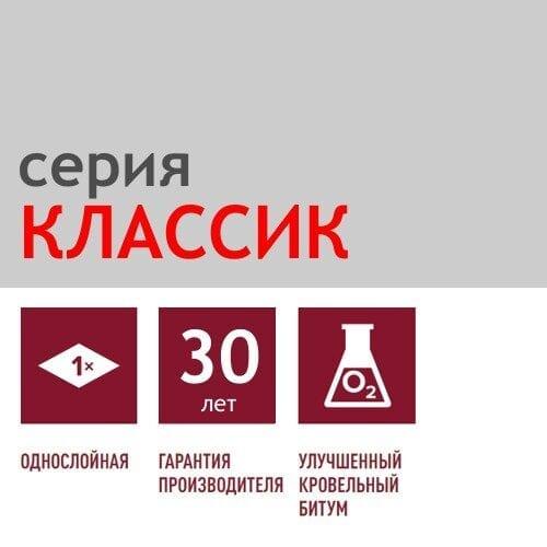 Серия КЛАССИК