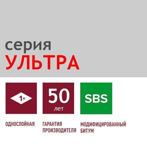 Cерия УЛЬТРА